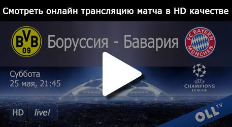 Бавария и боруссия финал смотреть онлайн